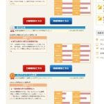 ネット証券比較&ランキングなら|証券会社比較.tokyo