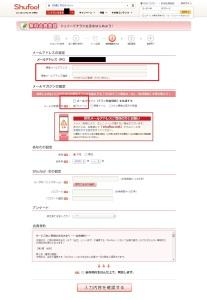 02会員情報の入力|シュフー Shufoo! チラシ検索