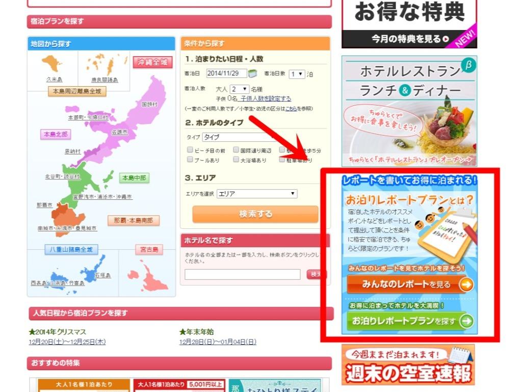 01うちなーんちゅプランの専門サイト「ちゅらとく」