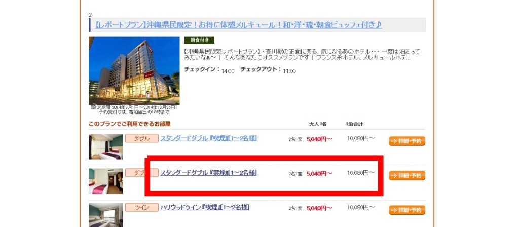 03【うちなんちゅ限定】メルキュールホテル沖縄那覇の宿泊プラン一覧 - ちゅらとく