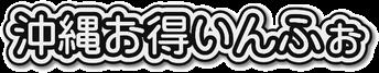 沖縄お得いんふぉ