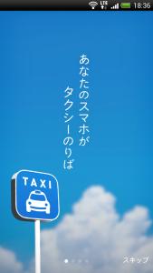 全国タクシー配車01