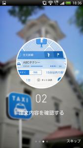 全国タクシー配車03