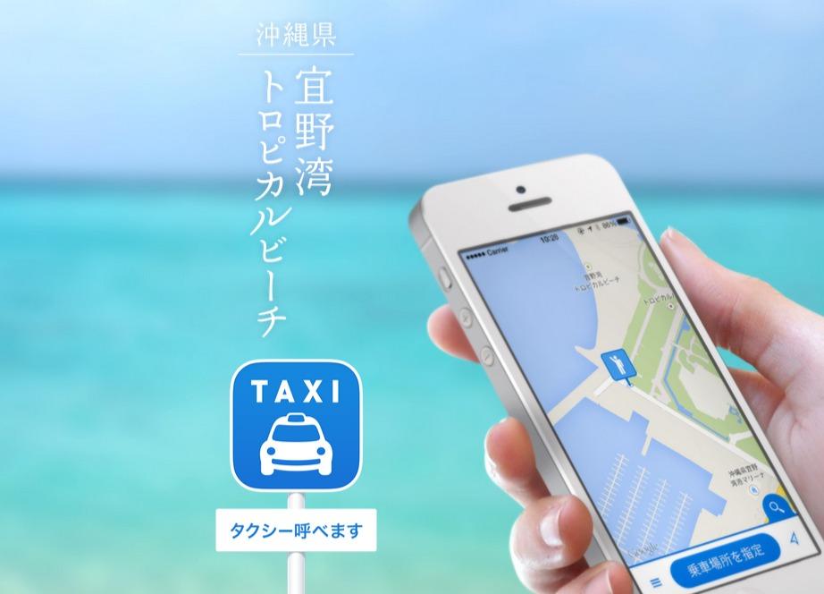沖縄でもスマホでタクシー予約!全国タクシー配車