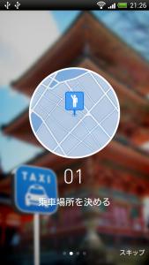 全国タクシー配車02 (2)