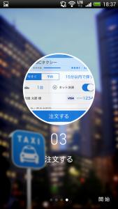 全国タクシー配車04