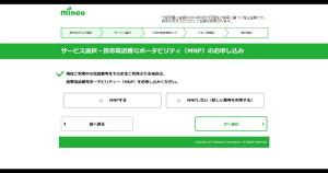 06サービス選択-携帯電話番号ポータビリティ(MNP)のお申し込み