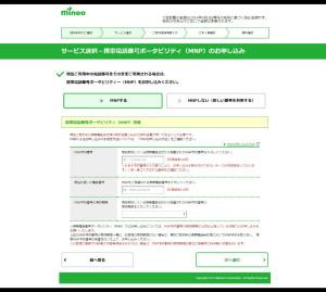 07サービス選択-携帯電話番号ポータビリティ(MNP)のお申し込み