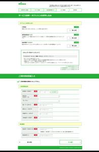 08サービス選択-オプションのお申し込み・ご契約者様情報入力