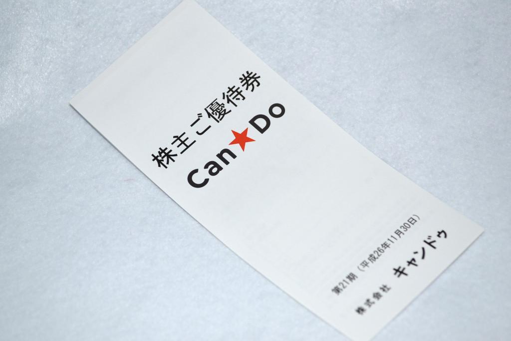 050_CanDo株式配当