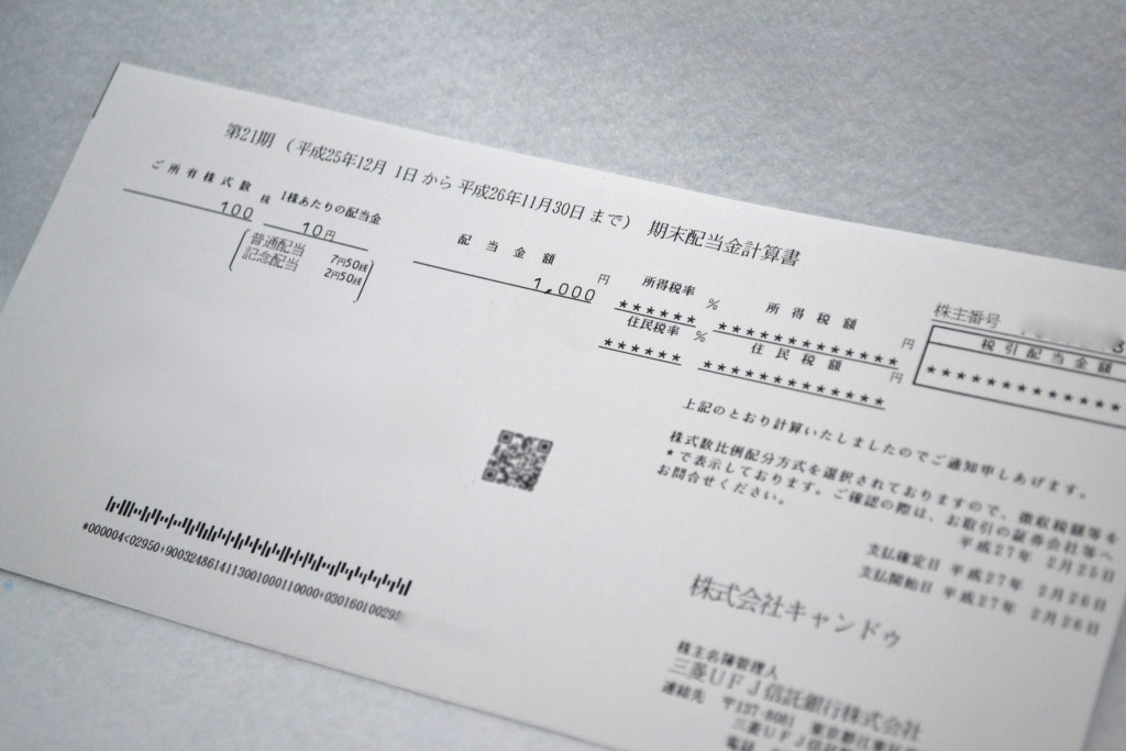 020_CanDo株式配当