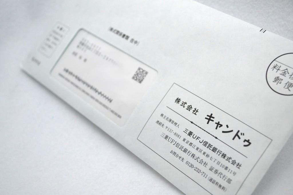 010_CanDo株主優待