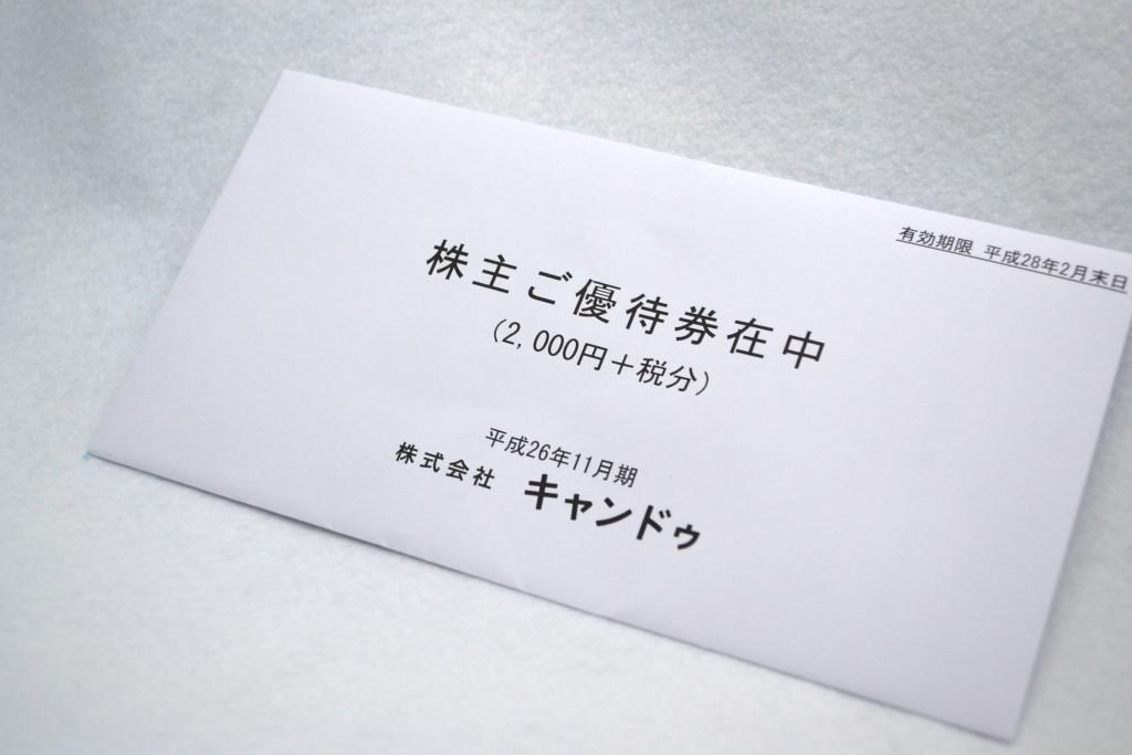 040_CanDo株式配当