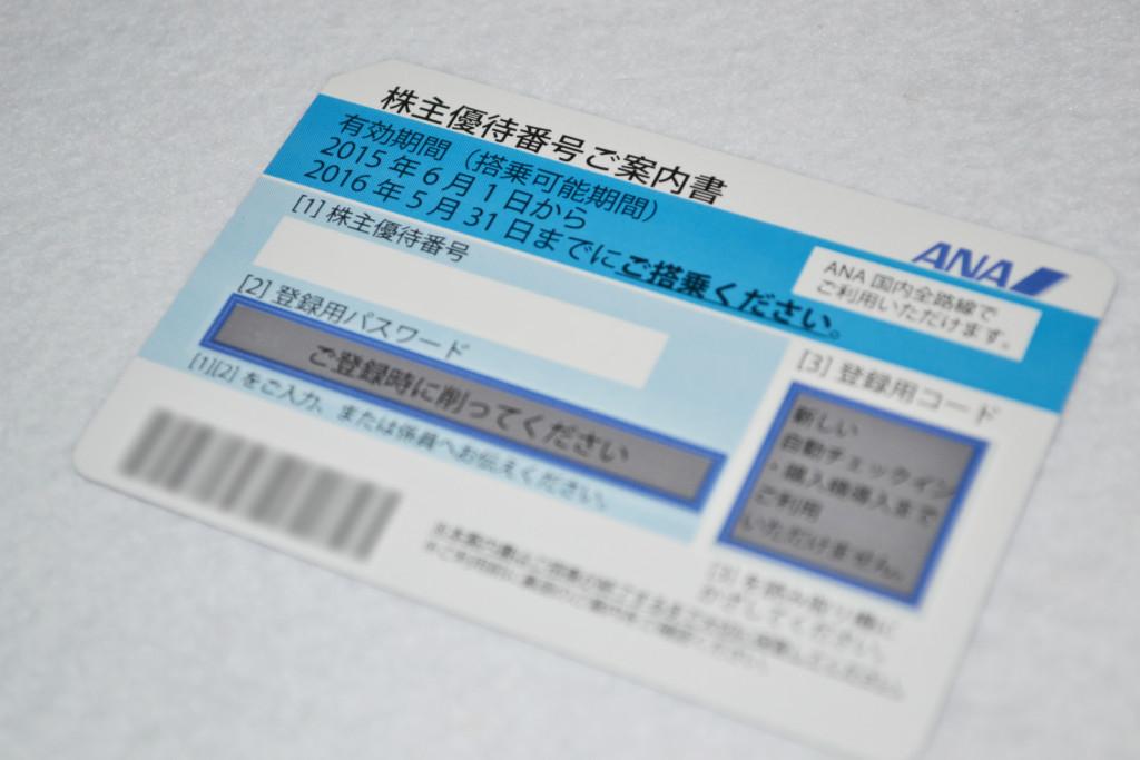s08ANA株主優待券_新券